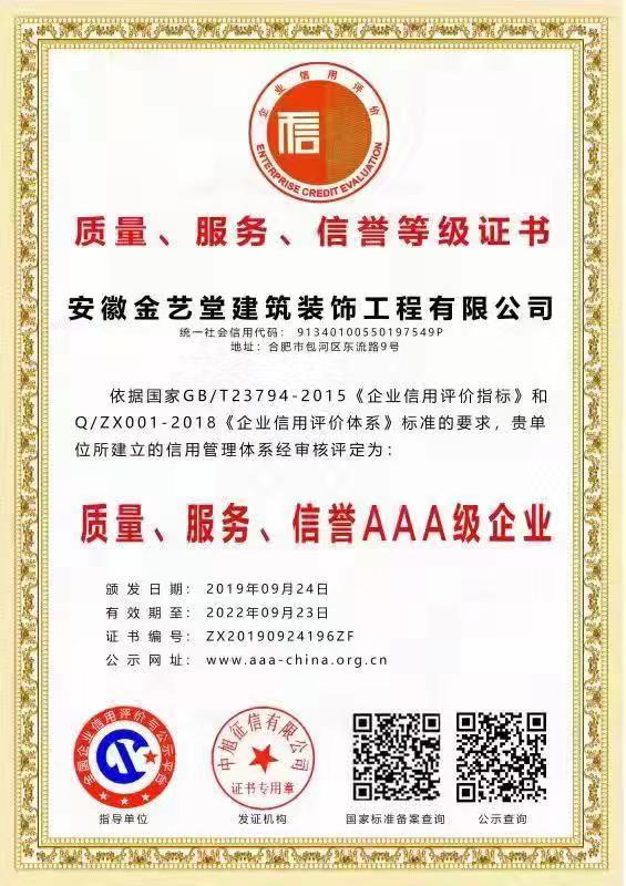 质量效劳信誉3A证书