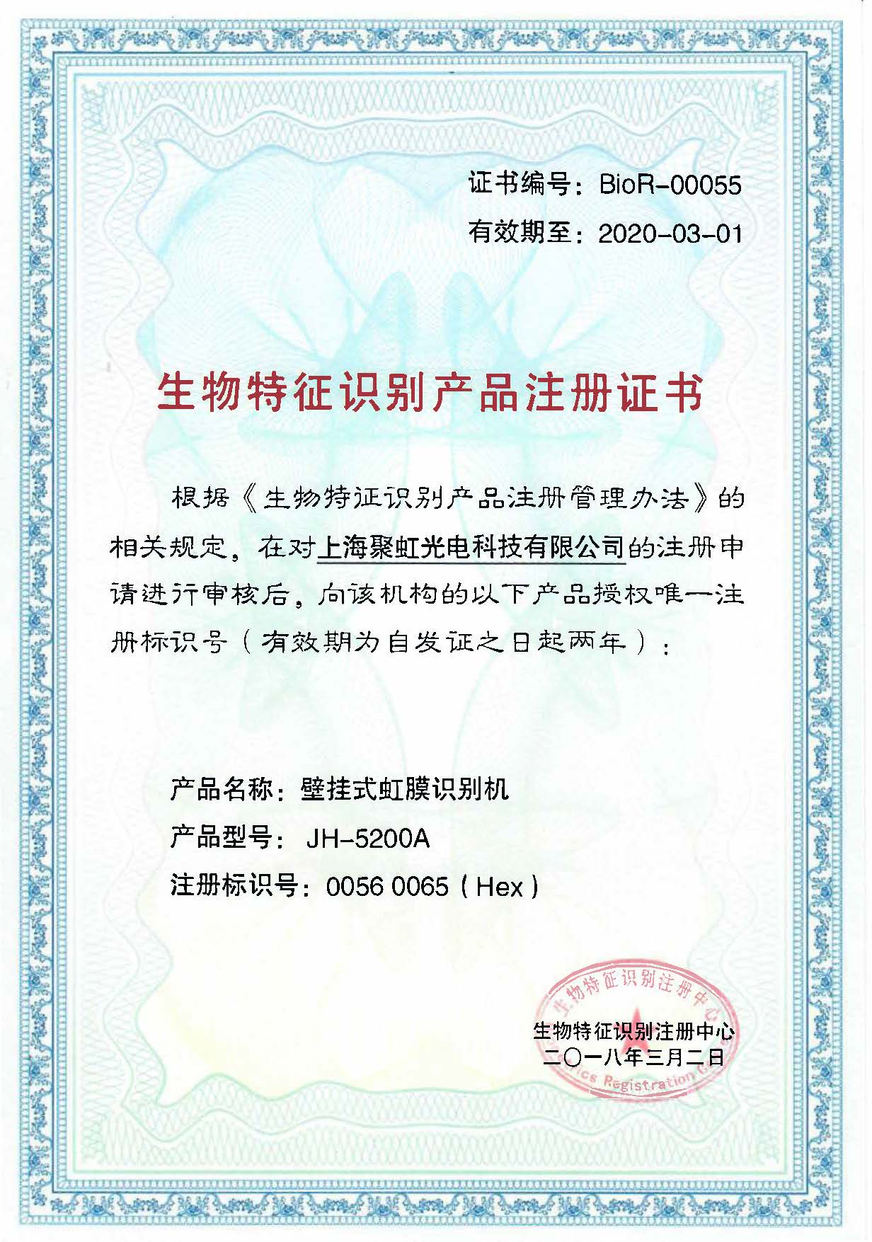 聚虹光電資質證書匯總_20190417_頁面_10