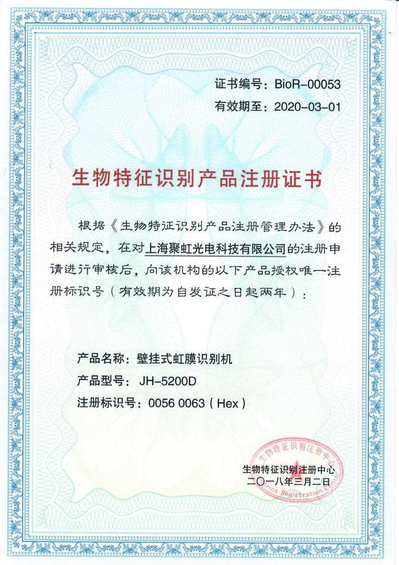 聚虹光電資質證書匯總_20190417_頁面_11