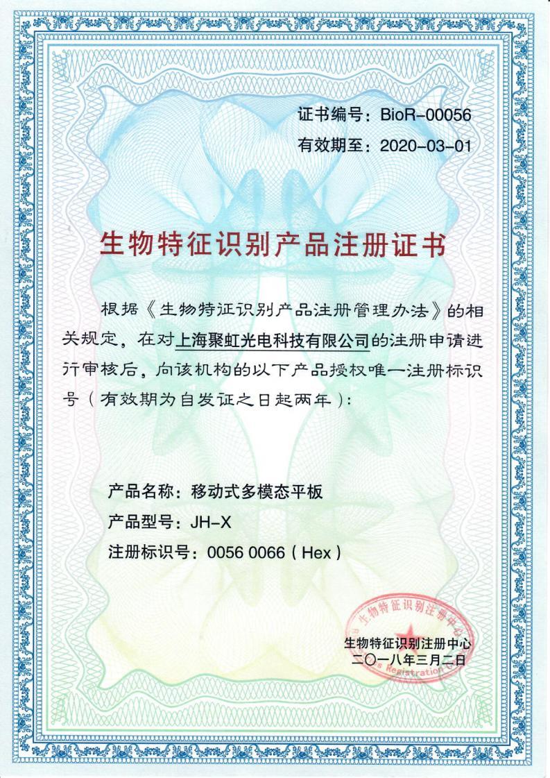 聚虹光電資質證書匯總_20190417_頁面_12
