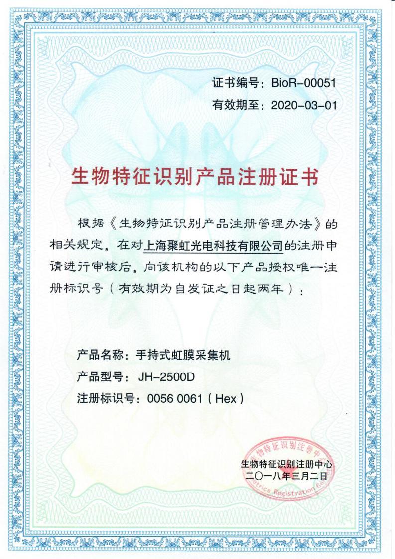聚虹光電資質證書匯總_20190417_頁面_13