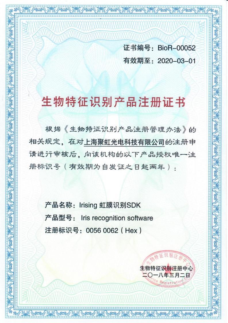 聚虹光電資質證書匯總_20190417_頁面_15