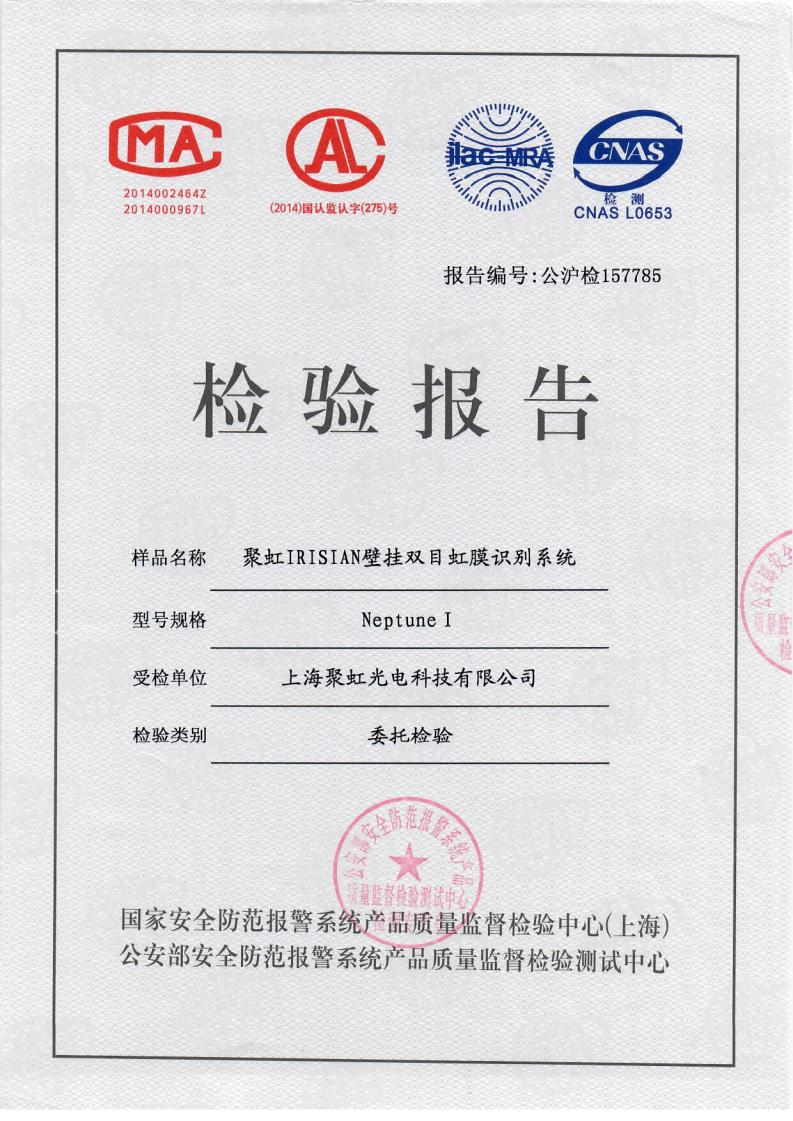 聚虹光電資質證書匯總_20190417_頁面_16
