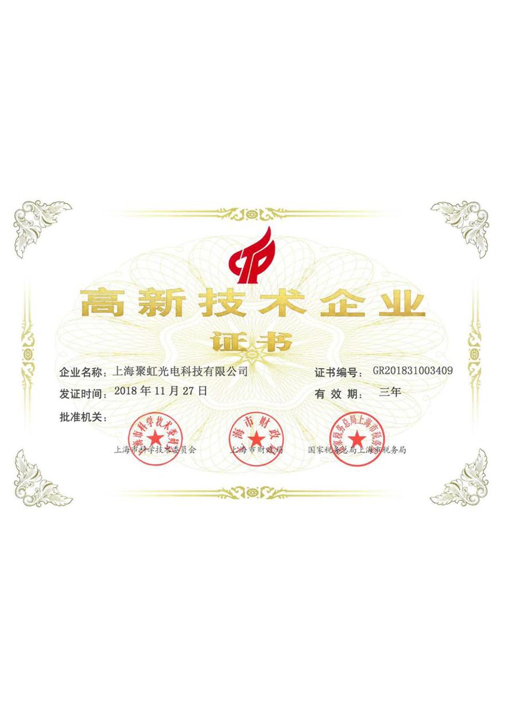聚虹光電資質證書匯總_20190417_頁面_02