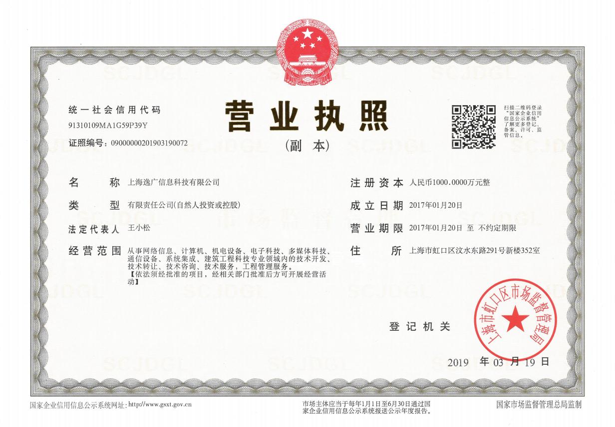 逸廣最新營業執照