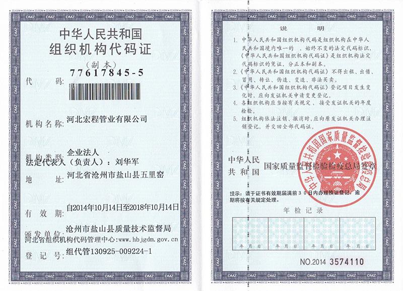 组织机构代码证-副本