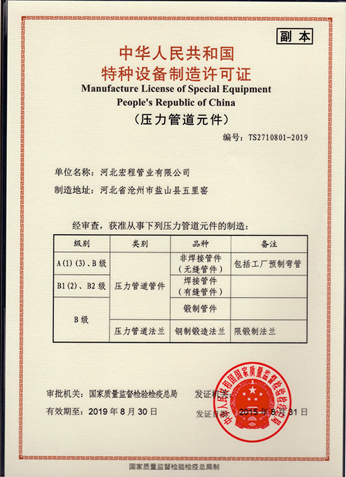 特种必威首页登陆生产许可证
