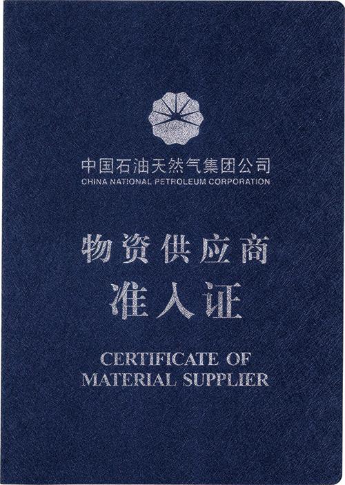 中国天然气物资供应商准入证