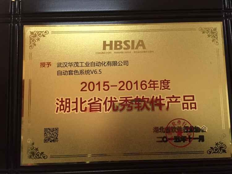 2015-2016湖北省优秀软件产品