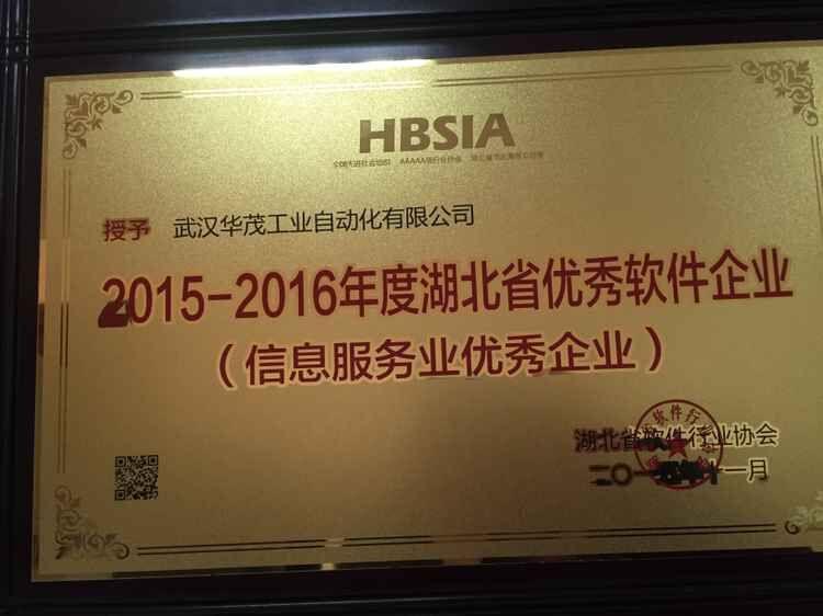 2015-2016湖北省优秀软件企业