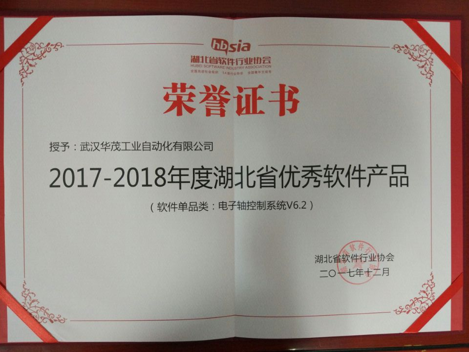 betway必威体育备用证书-2017-2018湖北省优秀软件产品电子轴V6.2