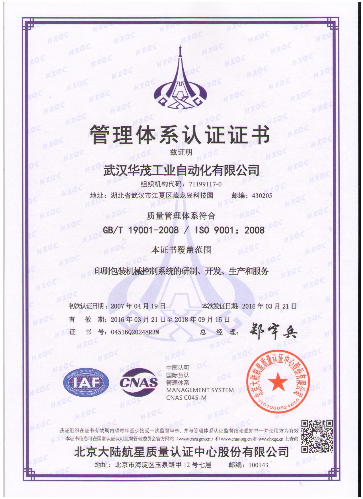betway必威体育备用证书-ISO9001质量管理体系18年