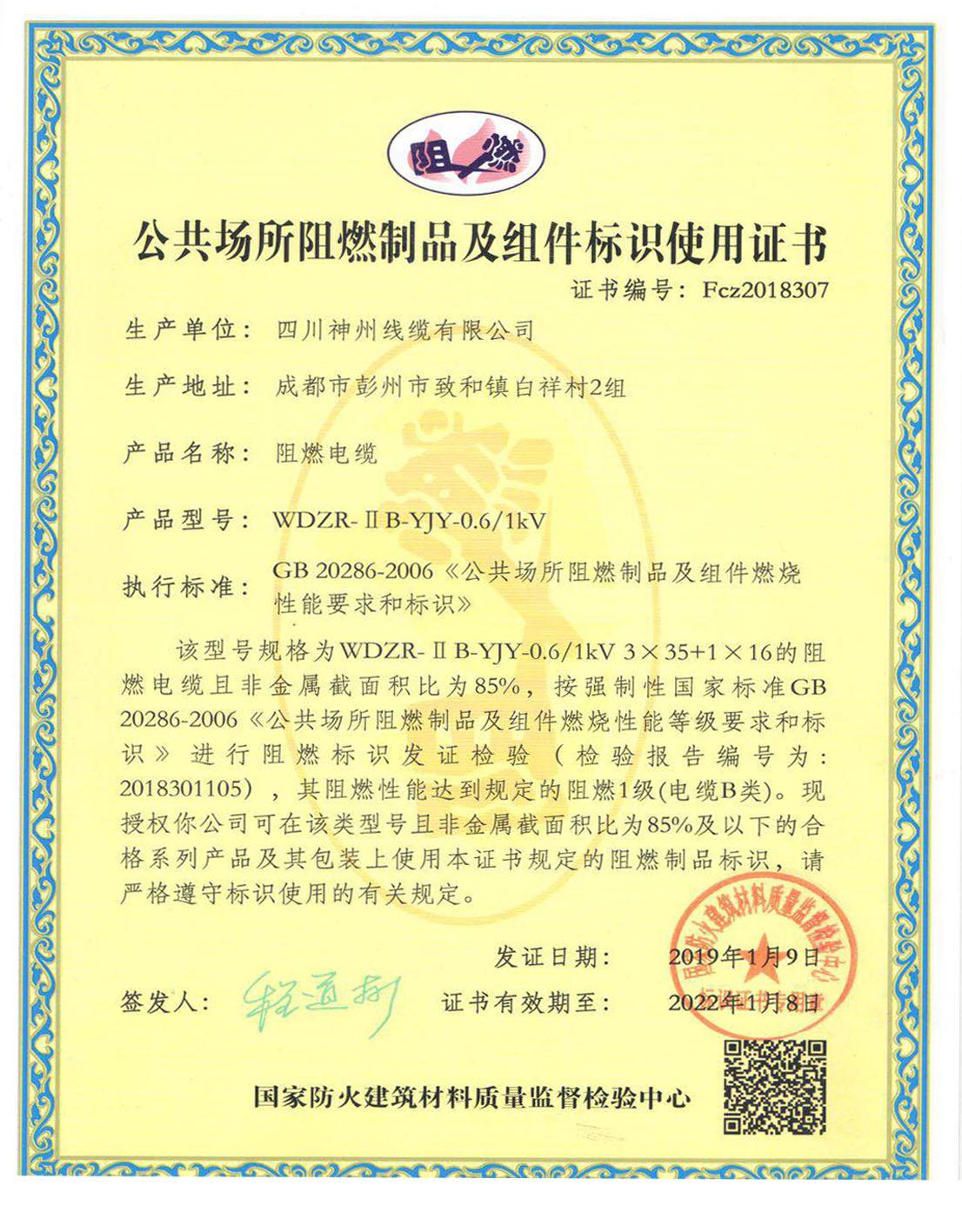 P好证书-0cc49b50-60c7-462c-9ee8-96e6efc76efd