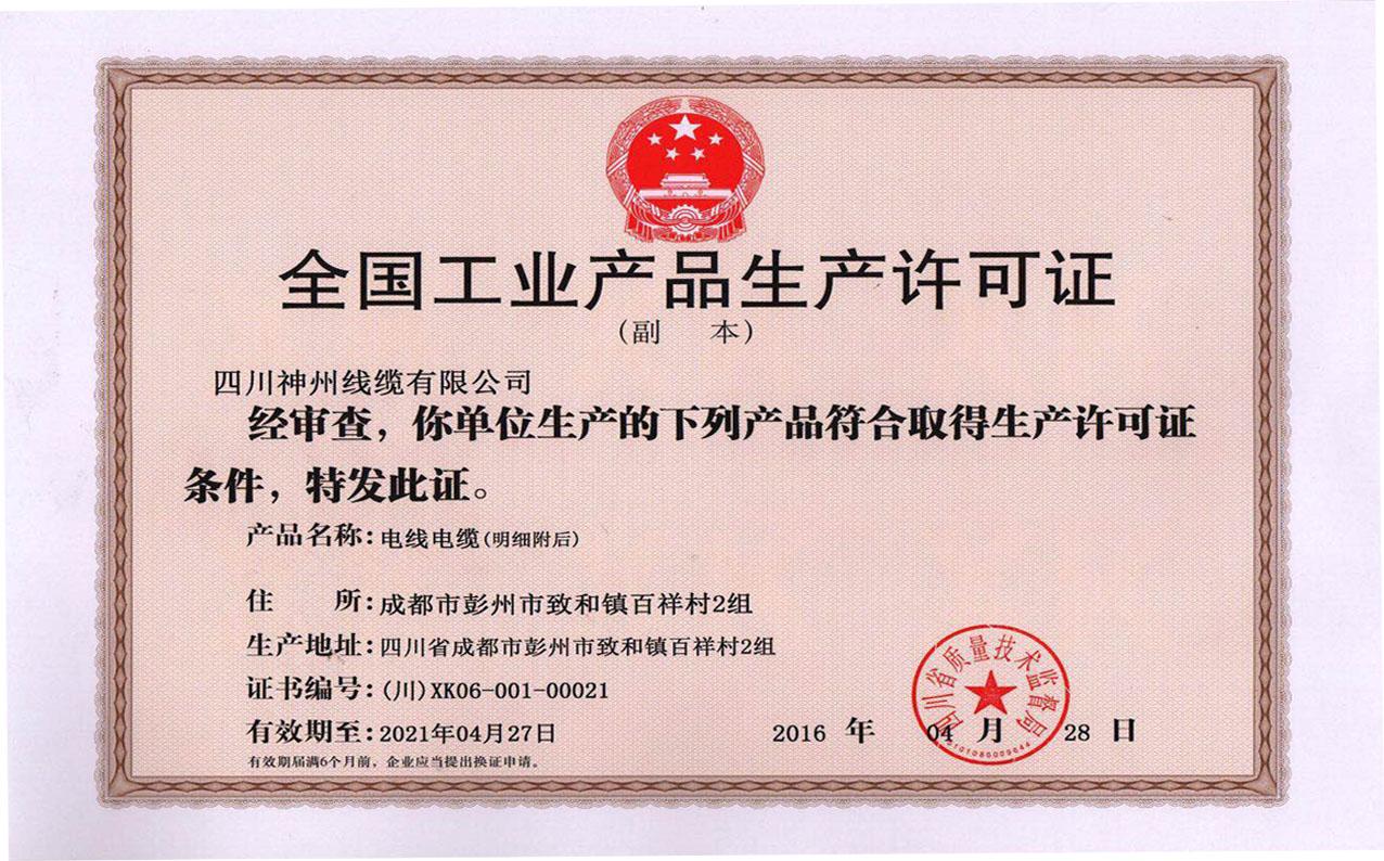 P好证书-a280855b-9452-479b-9919-ad6b8081c129