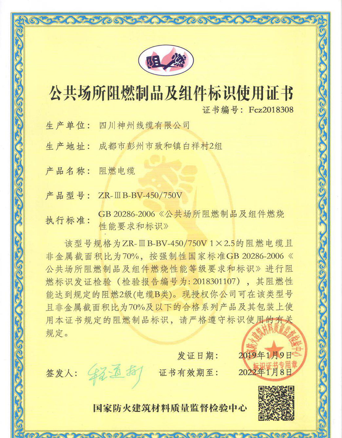 P好证书-bab5e88f-31b9-4ff4-b5ba-614a91d98219