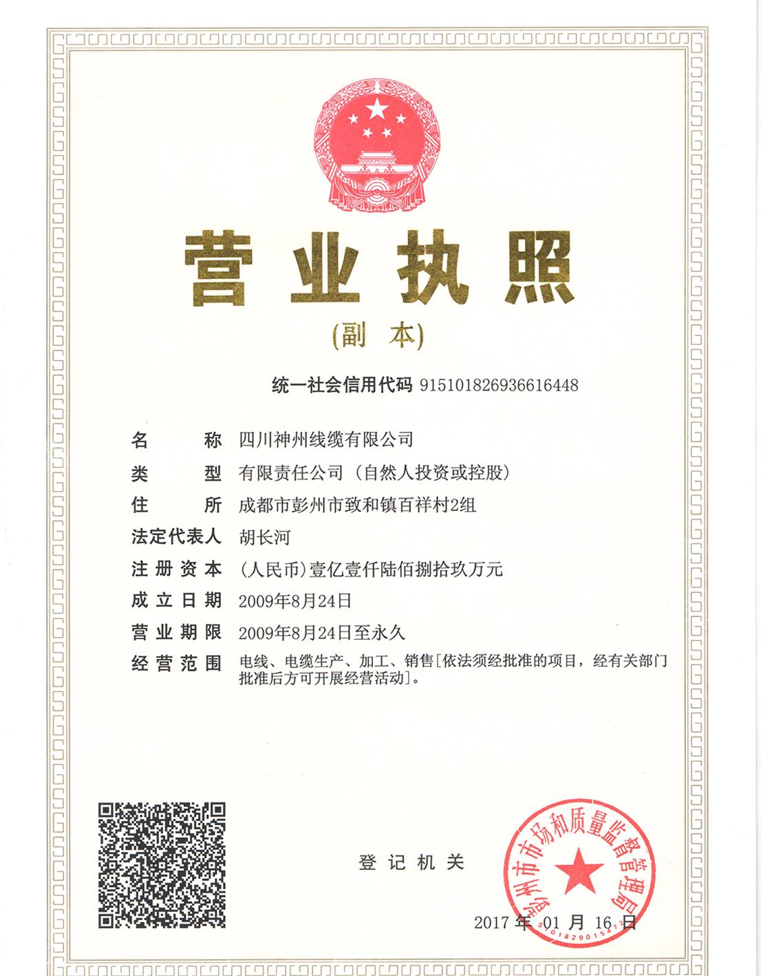 P好证书-c377b382-fb26-40fb-8698-7fbe680ecd60