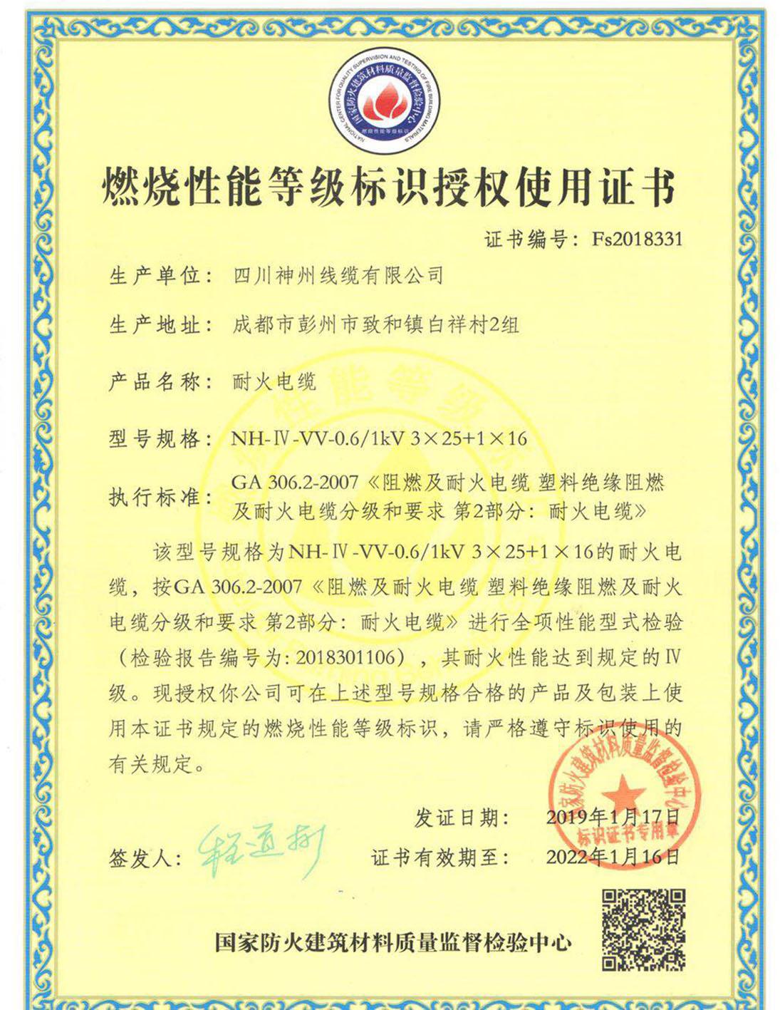 P好证书-e9976c18-1af2-4bb4-94cf-e0c0538f1747