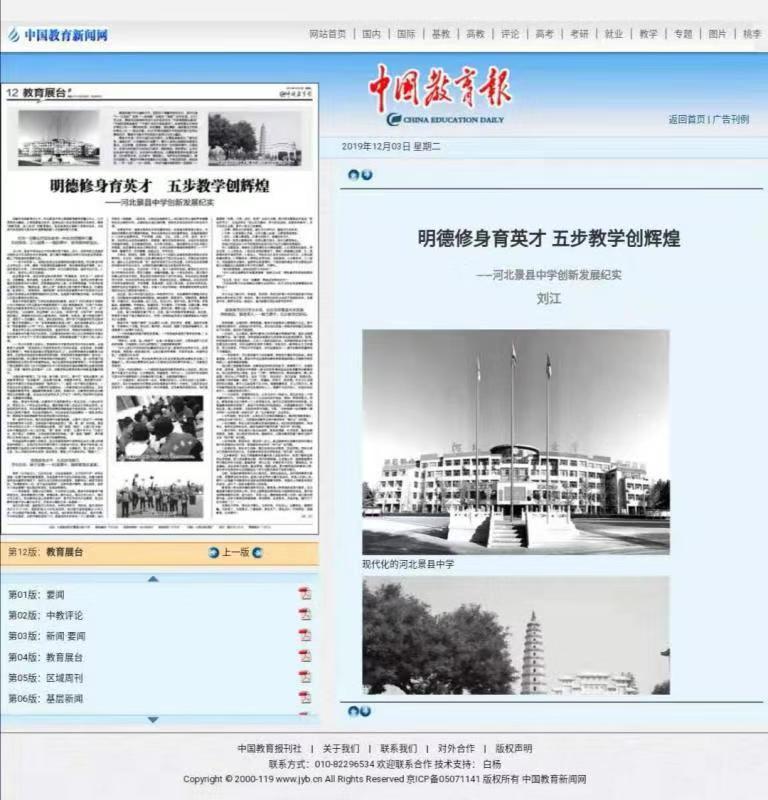 《中国教育报》刊发河北景县中学办学纪实文章《明德修身育英才,五部教学创辉煌》