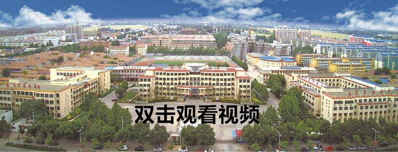 景县中学宣传片2018