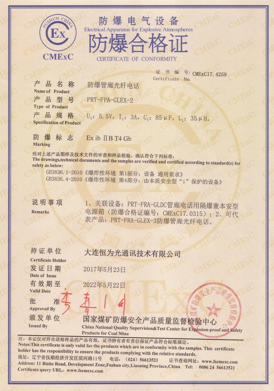 全光纖產品防爆合格證