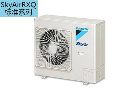 SkyAirRXQ標準系列