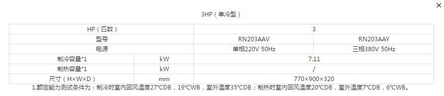 3HP-單冷型