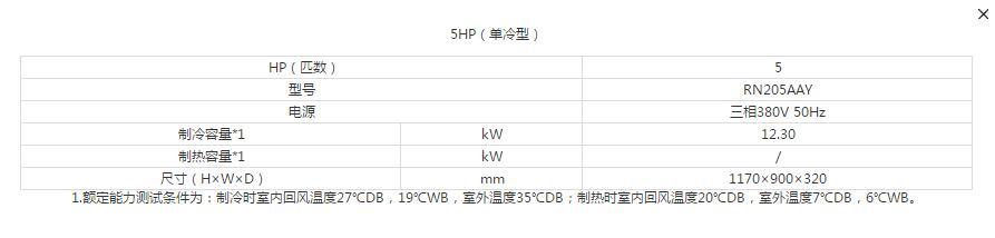 5HP-單冷型