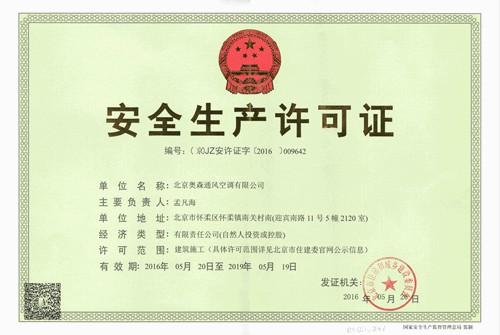 安全生產許可證2