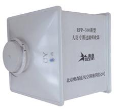 過濾吸收器