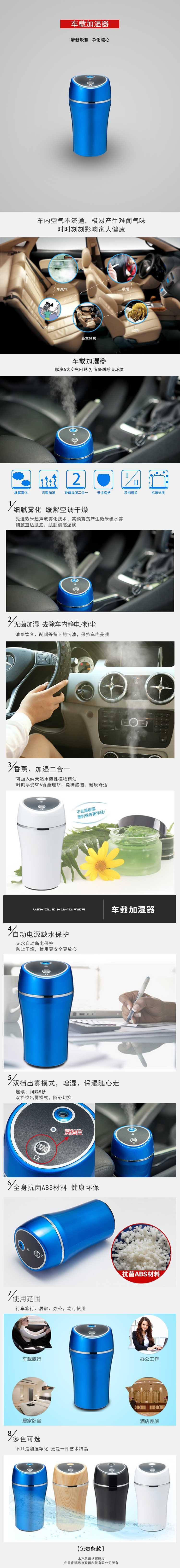 车载加湿器