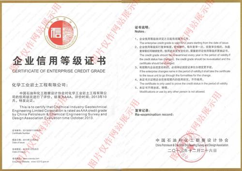 2013年企業信用等級證書AAA