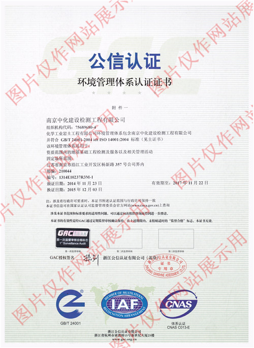 南京中化環境管理-中
