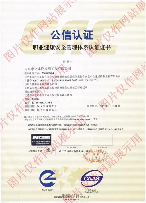 南京中化職業健康安全管理…