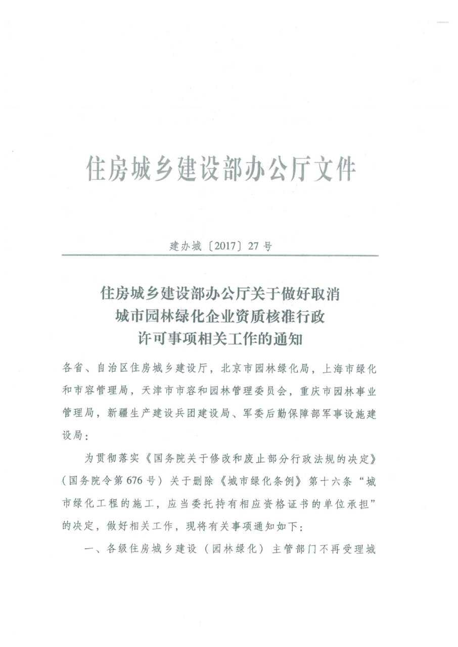 吉林省關于取消城市園林綠化企業資質核行政許3
