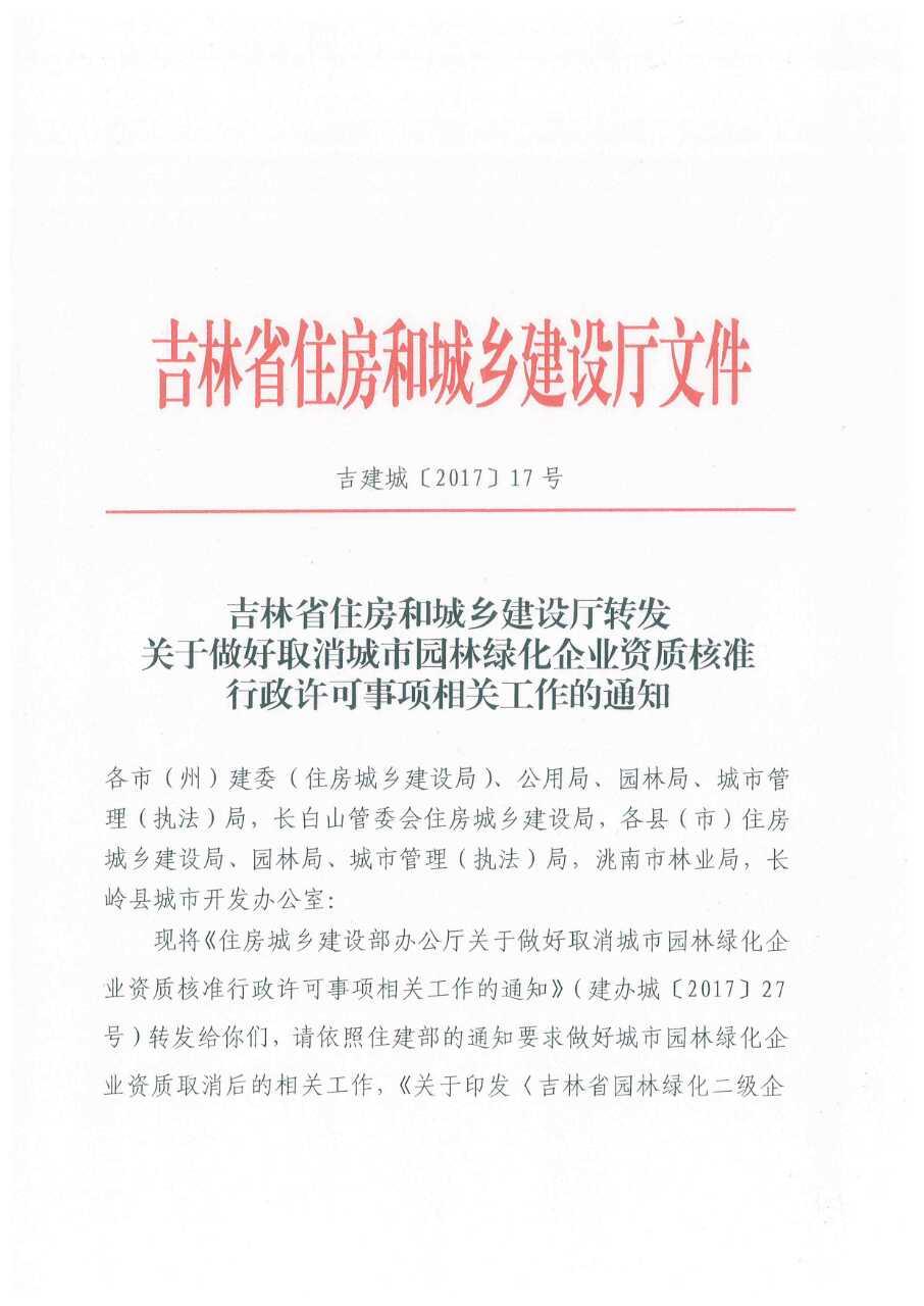 吉林省關于取消城市園林綠化企業資質核行政許可的通知1