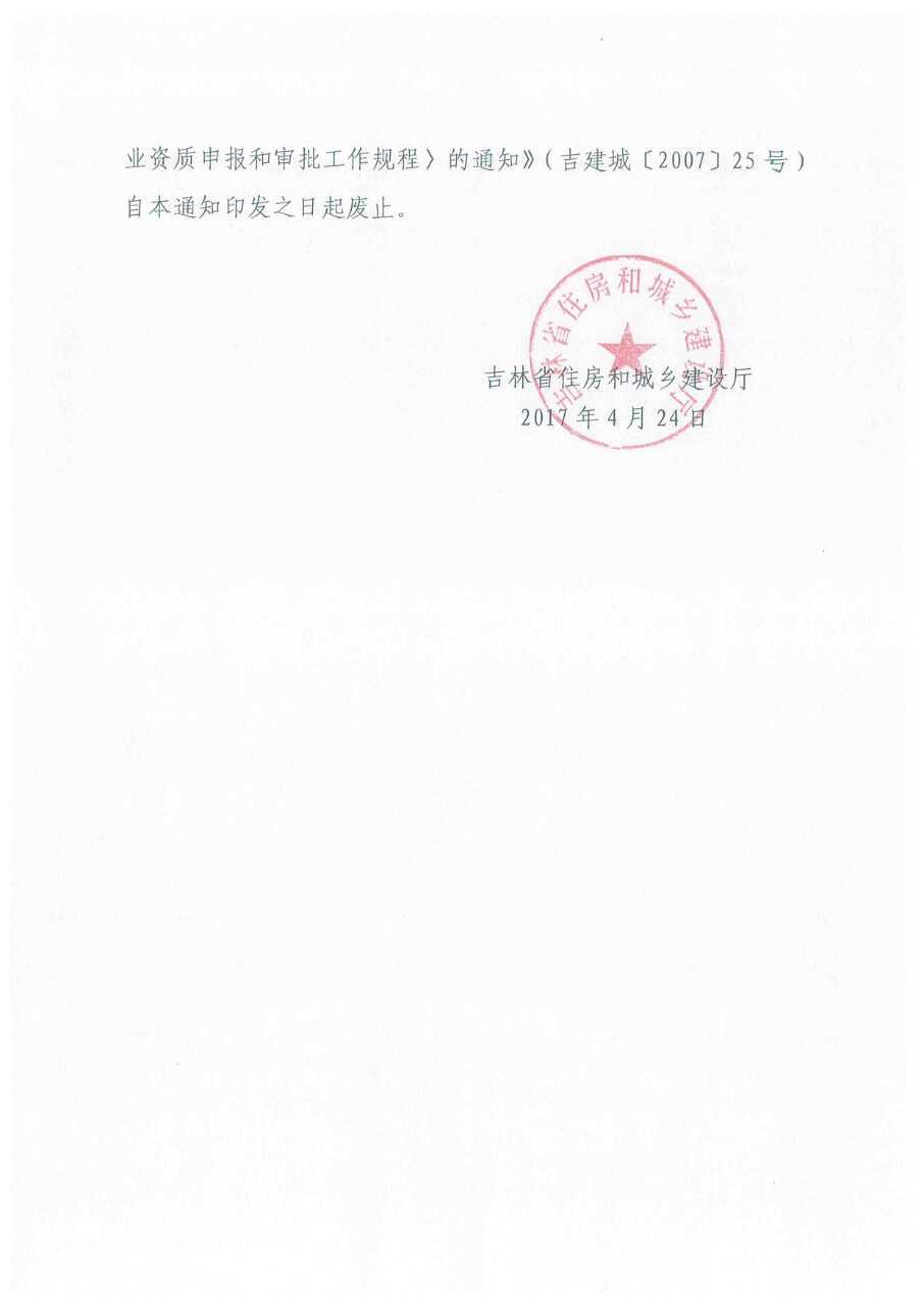 吉林省關于取消城市園林綠化企業資質核行政許可的通知2
