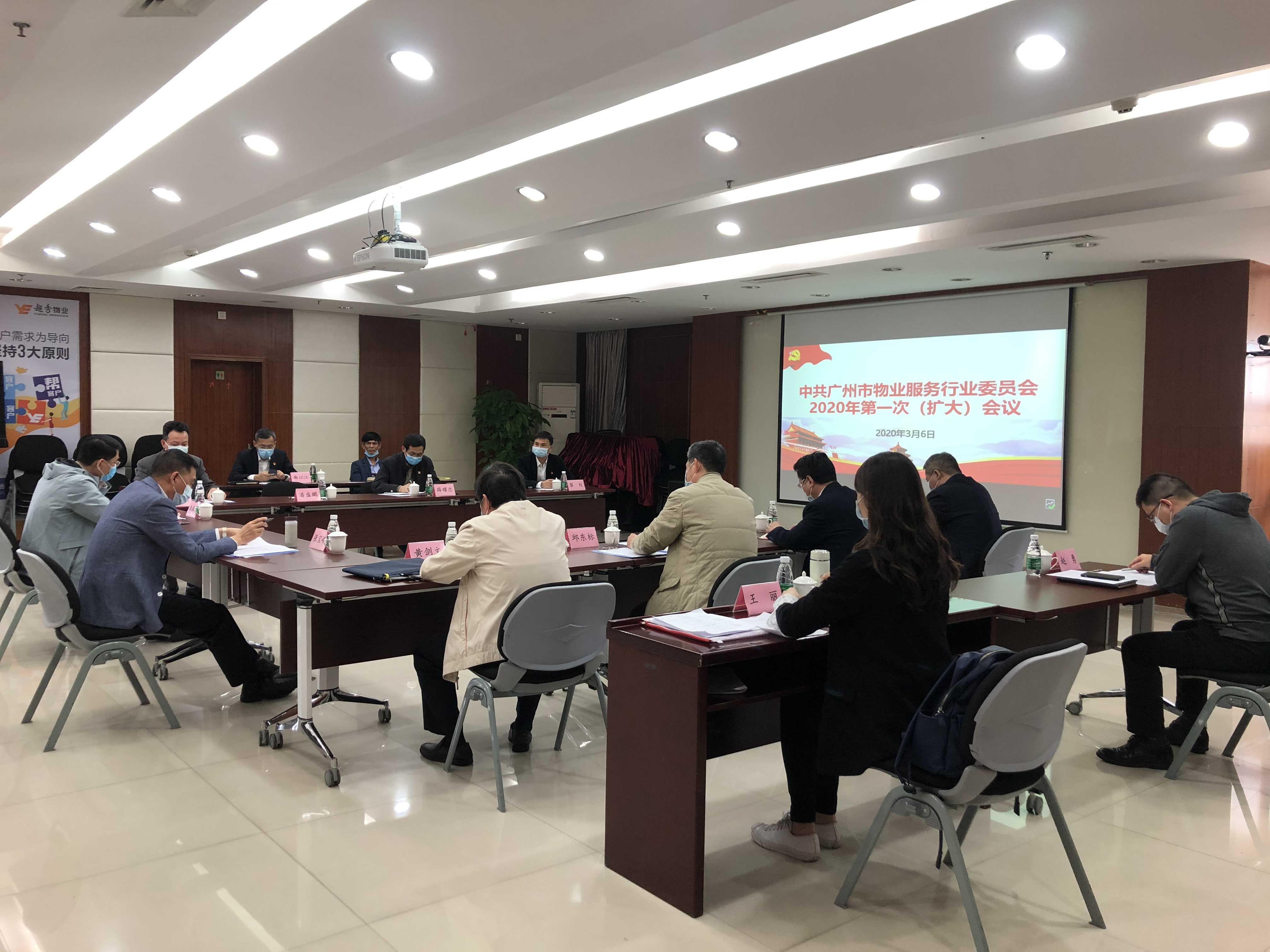中共广州市物业服务行业委员会召开2020年第一次(扩大)会议