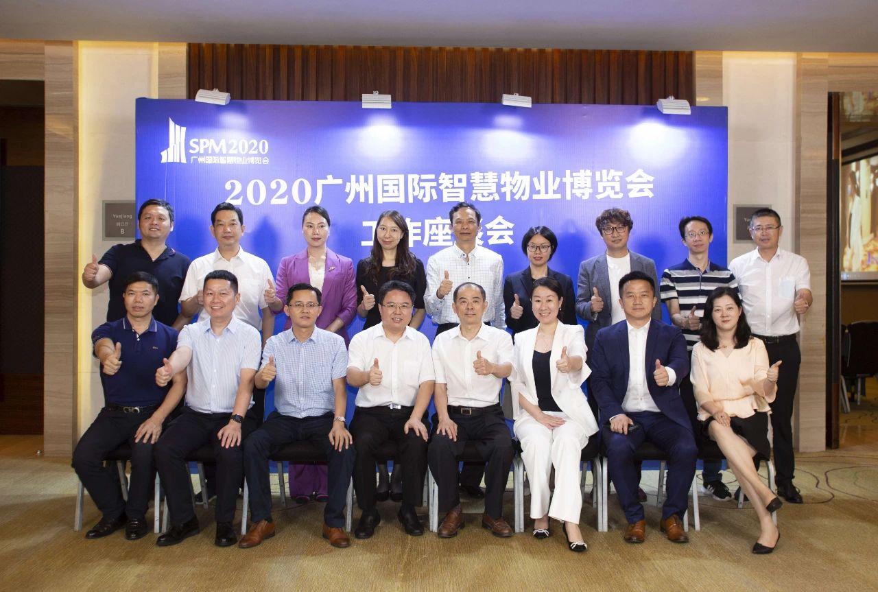 广州国际智慧物业博览会组委会组织召开工作座谈会