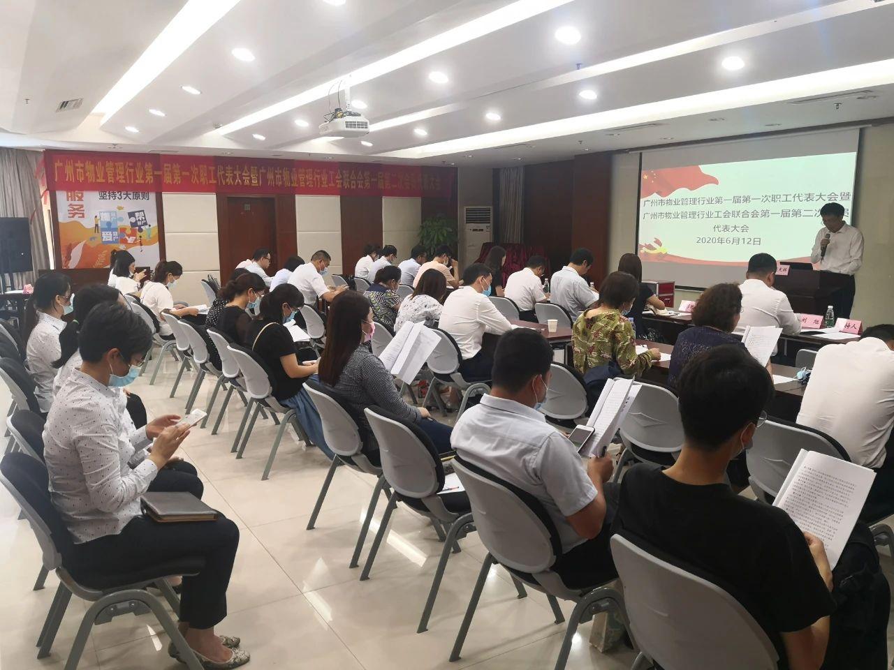 广州市物业管理行业工会联合会签订《广州市物业管理行业工资集体合同》