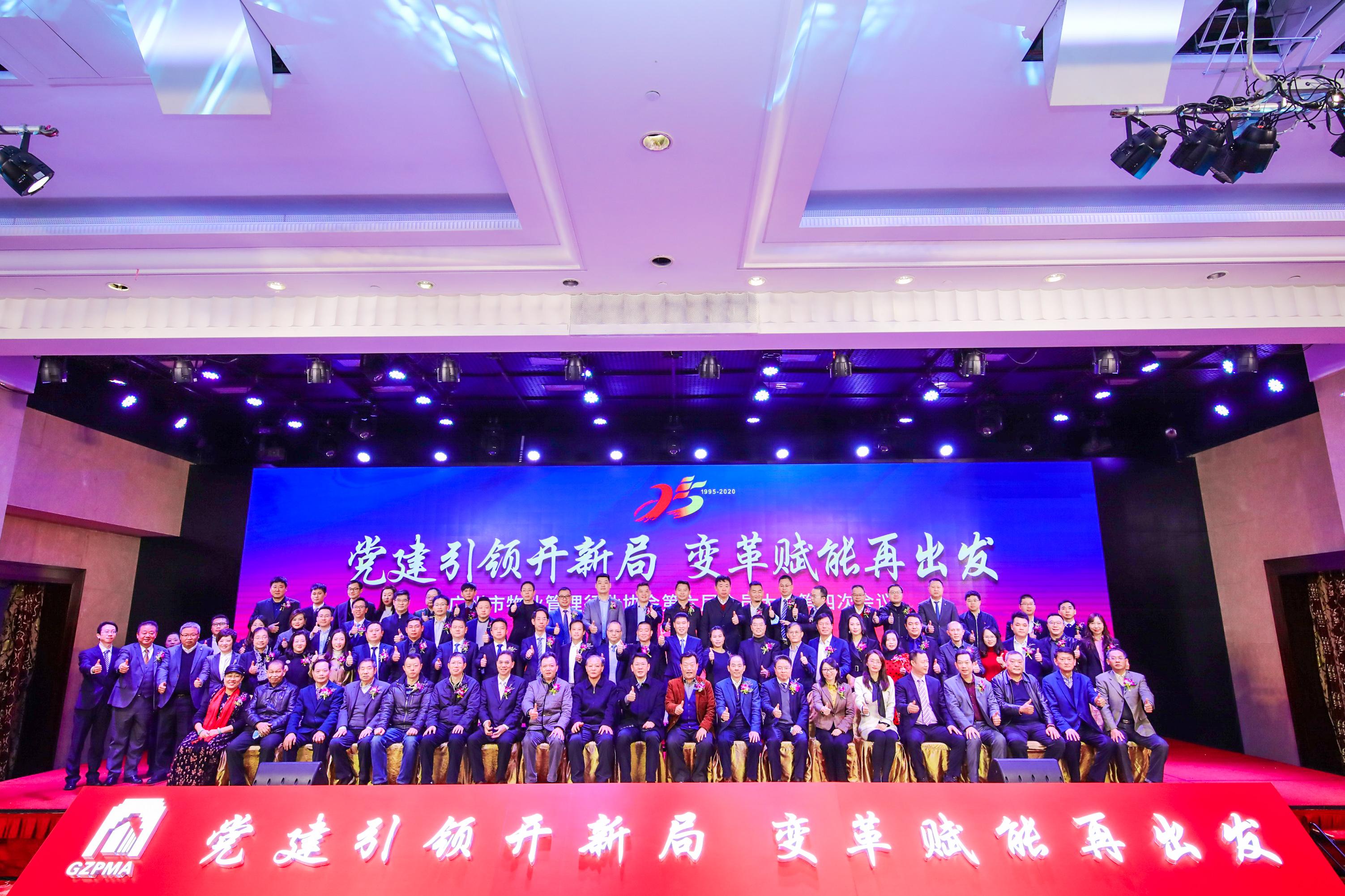 廣州市物業管理行業協會第六屆會員大會第四次會議暨2020年年會圓滿成功