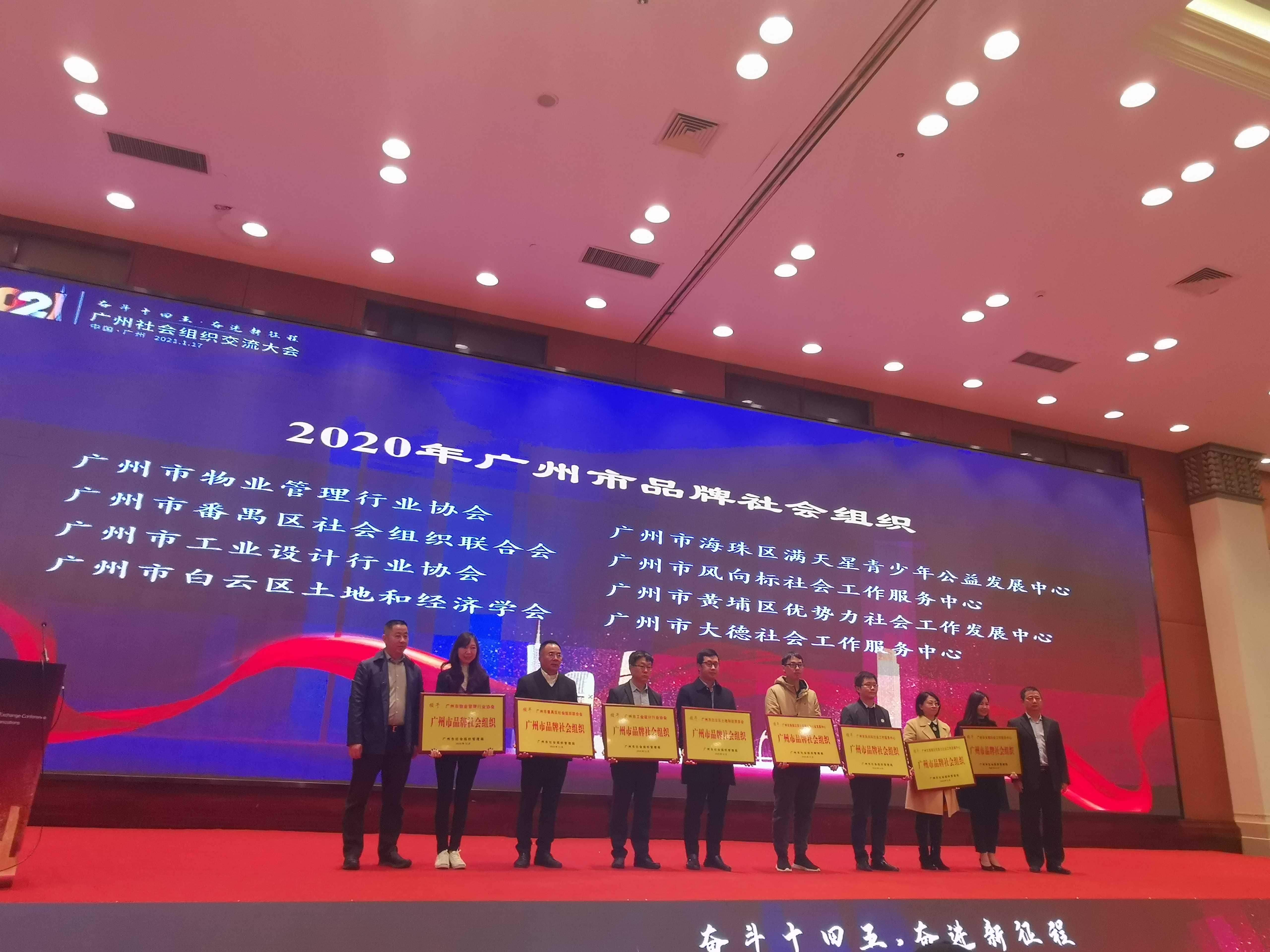 广州物协荣获广州市品牌社会组织称号