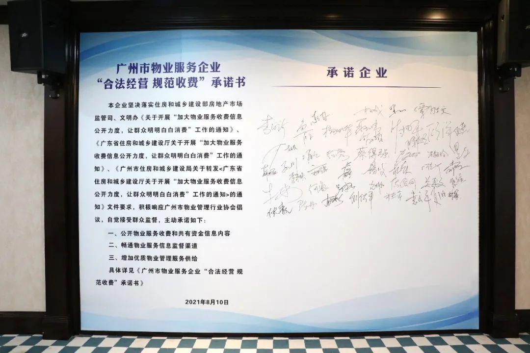 """廣州市物業服務企業""""合法經營規范收費""""承諾書簽署活動"""