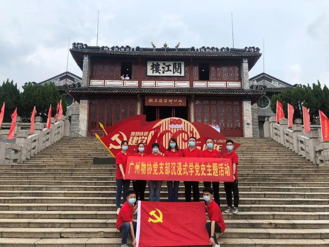 廣州物協黨支部開展沉浸式學黨史主題活動