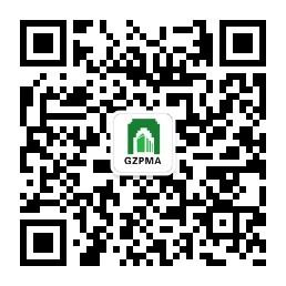 歡迎關注廣州市物業管理行業協會微信公眾號2015.12.11