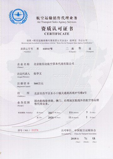 二類CATA航空運輸認證