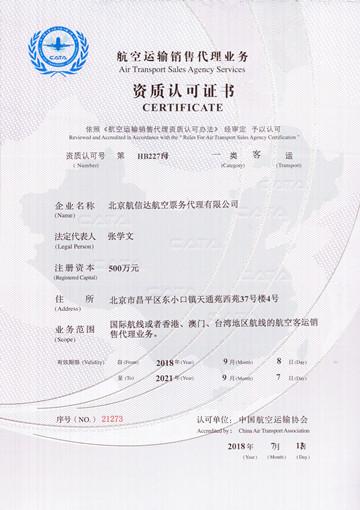 一類IATA國際航協認證