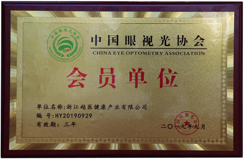中国眼视光协会会员单位