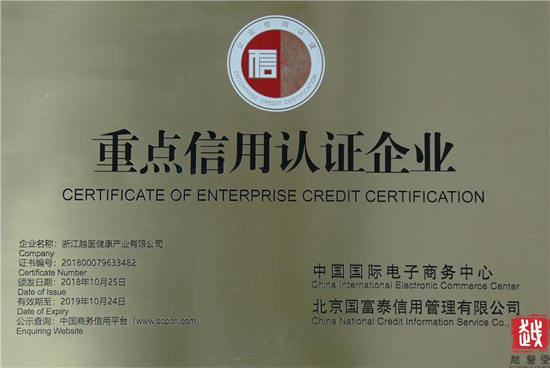 重点信用认证企业