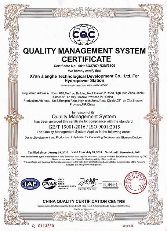 ISO9001證書-英文-1