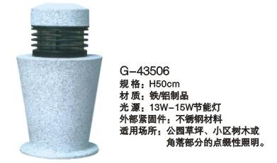 草坪灯G-43506